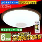 アウトレット LEDシーリングライト 照明 6畳 調光 3200lm 照明 天井 JTWI-6M アイリスオーヤマ