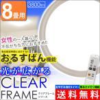 アウトレット LEDシーリングライト 8畳 天井照明 調光 CL8D-CF1 アイリスオーヤマ