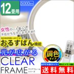 【在庫処分】シーリングライト LED 12畳 調色 CL12DL-N1D 照明器具 天井 アイリスオーヤマ