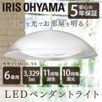 LEDペンダントライト 6畳 洋風 調色 PLC6DL-P2 アイリスオーヤマ