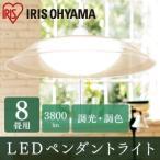 ショッピングペンダントライト LEDペンダントライト 8畳 調色 天井照明 PLC8DL-P2 アイリスオーヤマ