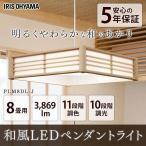 ペンダントライト LED 8畳 調色 和風 照明 器具 和室 LED対応 デザイン ペンダントライト PLC8DL-J アイリスオーヤマ:予約品
