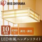 LEDペンダントライト 10畳 調色 和風照明器具 和室 PLC10DL-J アイリスオーヤマ