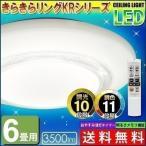 アウトレット LEDシーリングライト 照明 天井 6畳調色 CL6DL-KR アイリスオーヤマ