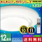アウトレット LEDシーリングライト 照明 天井 12畳調色 CL12DL-KR アイリスオーヤマ