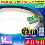 アウトレット LEDシーリングライト 照明 天井 14畳調色 CL14DL-C1 アイリスオーヤマ