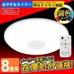アウトレット LEDシーリングライト 8畳用 天井照明 LED 調色 TSL8380QL アイリスオーヤマ
