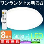 シーリングライト LED 8畳 調光 CL8D-4.0V 照明器具 天井 アイリスオーヤマ (訳有り)