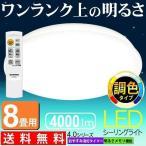 ショッピング在庫処分 訳有り (在庫処分) シーリングライト LED 8畳 調色 CL8DL-4.0 照明器具 天井照明 アイリスオーヤマ アウトレット