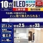 ショッピング蛍光灯 LED蛍光灯 蛍光灯LED LED 直管 ランプ 10形 LDG10T・N・3/5 アイリスオーヤマ