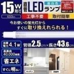 LED蛍光灯 蛍光灯LED LED 直管 ランプ 15形 LDG15T・N・4/7 アイリスオーヤマ