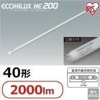 直管LEDランプ LED蛍光灯 HE200 40形 2000lm アイリスオーヤマ
