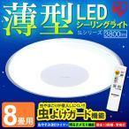 LEDシーリングライト 照明 天井 薄型 おしゃれ LEDライト 8畳調光 CL8D-SL1 SLシリーズ アイリスオーヤマ