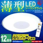 シーリングライト LED 12畳 調光 CL12D-SL1照明器具 天井 薄型 おしゃれ SLシリーズ アイリスオーヤマ