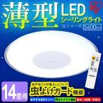 アウトレット LEDシーリングライト 照明 天井 薄型 おしゃれ LEDライト 14畳調光 CL14D-SL1 SLシリーズ アイリスオーヤマ