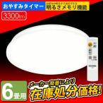 アウトレット LEDシーリングライト 6畳用 天井照明 LED CL6D-YC アイリスオーヤマ