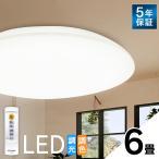 シーリングライト LED 6畳 アイリスオーヤマ LEDシーリングライト リビング おしゃれ 天井 照明 器具 調光 調色 リモコン CL6DL-5.0 (AS)