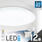 ポイント3倍中 LEDシーリングライト 照明 12畳 調光 5200lm CL12D-5.0 アイリスオーヤマ