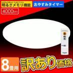 (訳有り) シーリングライト LED 8畳 リモコン付 調光 CL8D-5.OKC 照明器具 天井照明 led LED シーリングライト 電気 シンプル アイリスオーヤマ