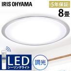 ショッピングライト シーリングライト おしゃれ LED 8畳 調光 クリアフレーム CL8D-5.0CF 天井照明 照明器具 アイリスオーヤマ (AS)