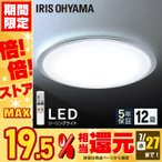 ショッピングライト シーリングライト LED おしゃれ 12畳 調光 クリアフレーム CL12D-5.0CF 天井照明 照明器具 アイリスオーヤマ
