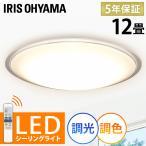 シーリングライト LED 12畳 おしゃれ 調光 調色 CL12DL-5.0CF 天井照明 器具 アイリスオーヤマ (AS)