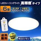 シーリングライト LED 6畳 調光 照明器具 天井 照明 CL6D-5.0E