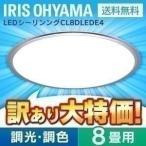 アイリスオーヤマ LEDシーリングライト オリジナル CL8DLEDE4