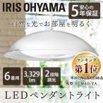 ペンダントライト LED 6畳 天井照明 照明器具 PLC6D-P2 PLC6L-P2 アイリスオーヤマ