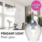 ショッピングライト ペンダントライト おしゃれ 天井 照明 LED電球付きガラス製  Plooi PL5L-E17PL アイリスオーヤマ