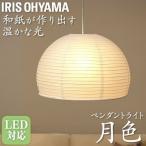 和室 照明 和風 シーリングライト ペンダントライト 照明器具 LED  月色 PL8L-E26TSC アイリスオーヤマ