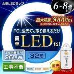 丸型蛍光灯 LED 蛍丸形 工事不要 照明器具 天井 LEDランプセット 30形+32形 アイリスオーヤマ (あすつく)
