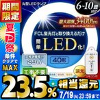 丸型蛍光灯 LED 丸形 工事不要 照明器具 天井 LEDランプセット 30形+40形 アイリスオーヤマ (あすつく)
