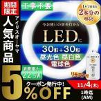 丸型蛍光灯 LED 丸形 照明器具 天井 工事不要 LEDランプセット 30形+30形 アイリスオーヤマ (あすつく)