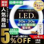 LED 蛍光灯 丸型 丸形 工事不要 LEDランプセット 30形+30形 アイリスオーヤマ