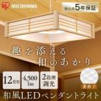 ペンダントライト 和風 12畳 調光 和風ペンダントライト おしゃれ 和室 照明 天井照明 安い 新生活 菱格子 PLM12D-HG アイリスオーヤマ