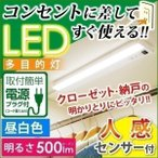 LED多目的灯 500lm 人感センサー付 LTM455NMS アイリスオーヤマ