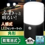 (在庫処分)\数量限定/ 電池式LEDガーデンセンサーライト 角型 防犯灯 防犯ライト ZSL-MN1K-BK アイリスオーヤマ