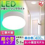 アウトレット LED小型シーリングライト 400lm 白色 SCL4W アイリスオーヤマ