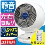 扇風機 サーキュレーター 静音 首振り タイマー リモコン付 CFA-184 アイリスオーヤマ
