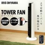 扇風機 タワー型 タワーファン 首振り リモコン おしゃれ 上下可動ルーバータイプ TWF-C81T アイリスオーヤマ (あすつく)