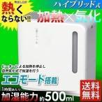 加湿器 気化ハイブリッド式 EHH-500-H アイリスオーヤマ 人気