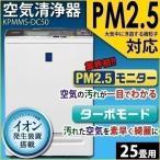 PM2.5 ウォッチャー 25...