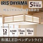 ペンダントライト 和風 12畳 おしゃれ LED 和室 和風ペンダントライト 調光 調色 PLM12DL-J アイリスオーヤマ