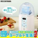 ヨーグルトメーカー アイリスオーヤマ 飲むヨーグルト 牛乳パック 発酵食品 自動メニュー IYM-014