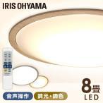 シーリングライト LED 8畳 音声操作 調光 調色 LEDシーリングライト 天井照明 照明 スピーカー おしゃれ 木目調 アイリスオーヤマ CL8DL-5.11WFV-U