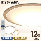 シーリングライト LED 12畳 音声操作 調光 調色 LEDシーリングライト 天井照明 照明 スピーカー おしゃれ 木目調 アイリスオーヤマ CL12DL-5.11WFV-U
