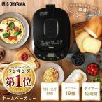 ホームベーカリー 2斤 餅 米粉 おしゃれ ジャム パン ブレッド ベーカリー 食パン フランスパン 簡単 ピザ 麺 ブラック IBM-020-B アイリスオーヤマ