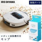 ロボット掃除機 別売モップ RCM1 アイリスオーヤマ ICR01W専用モップ