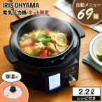 電気 圧力鍋 電気圧力鍋 2.2L 炊飯